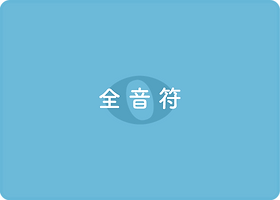 4.全音符(ホバー).png
