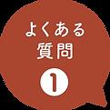 オンラインピアノレッスン(よくある質問).png
