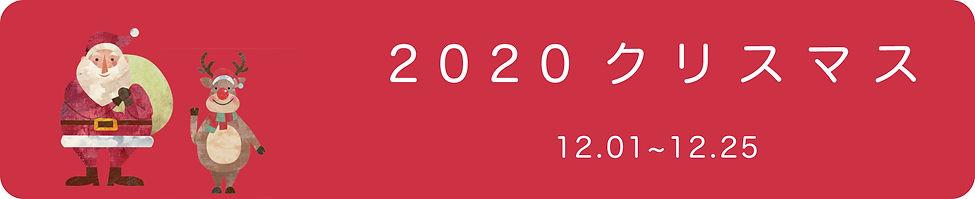 2020クリスマス(オンラインピアノ).jpg