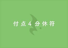 18.付点4分休符(ホバー).png