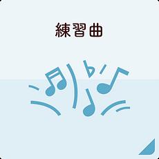 練習曲(ピアノオンラインレッスン用教材).png
