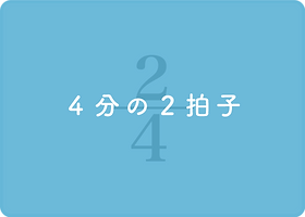 24.4分の2拍子(ホバー).png