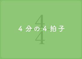 23.4分の4拍子P2(ホバー).png