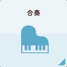 合奏(ピアノオンラインレッスン用教材).png