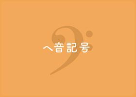 2.ヘ音記号(ホバー).png