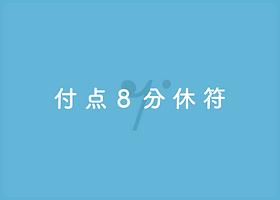 19.付点8分休符(ホバー).png