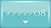 ダンジョン8のボタン(オンラインピアノ教室).png