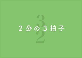 28.2分の3拍子(ホバー).png