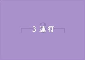 20.3連符(ホバー).png