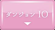ダンジョン10のボタン(オンラインピアノ教室).png