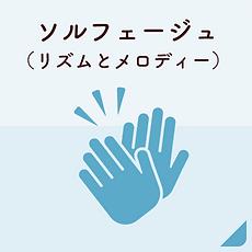 リズムとソルフェージュ(ピアノオンラインレッスン用教材).png