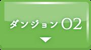 ダンジョン2のボタン(オンラインピアノ教材).png