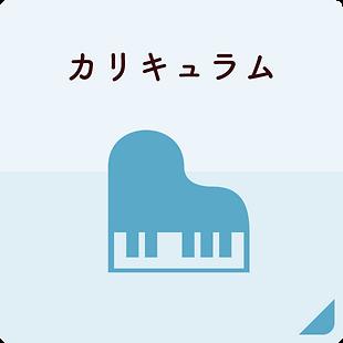 ピアノのカリキュラム(生徒のページ).png