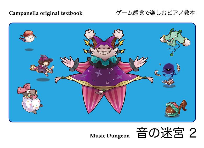 音の迷宮2(ゲーム感覚で楽しむピアノ教材).png
