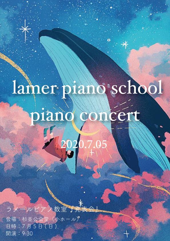 2020年ラメールピアノ発表会