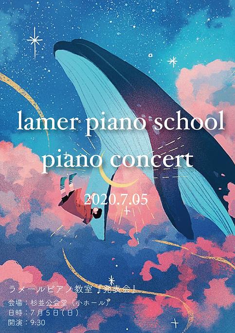 2020年ラメールピアノ発表会.png