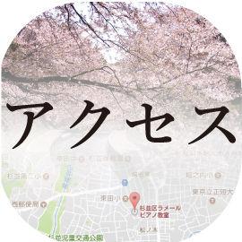 杉並区-成田東ピアノ教室
