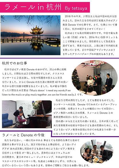 Lamer&Denote2018(jp).jpg