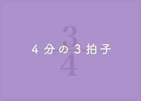 25.4分の3拍子(ホバー).png