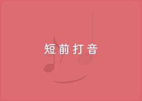 21.短前打音(ホバー).png