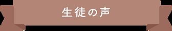 生徒の声(ピアノレッスン).png