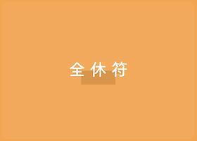 12.全休符(ホバー).png