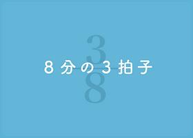 29.8分の3拍子(ホバー).png