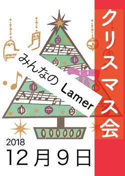 2018年ラメールピアノ教室クリスマス会