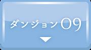 ダンジョン9のボタン(オンラインピアノ教室).png