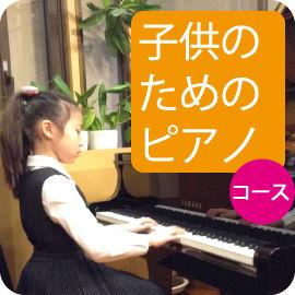 子供のピアノコース