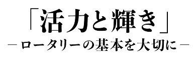 2021-22_club-slogan.jpg