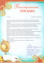 Благодарственное письмо 001.jpg