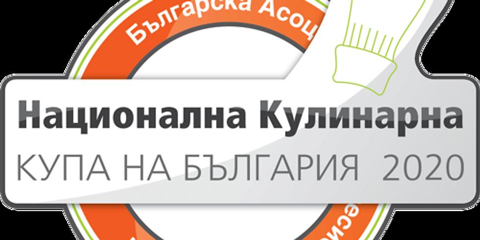 Национална Кулинарна Купа България 2020