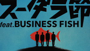 S**t kingz|スーダラ節 feat.BUSINESS FISH