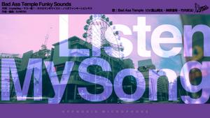 ヒプノシスマイク Bad Ass Temple「Bad Ass Temple Funky Sounds」