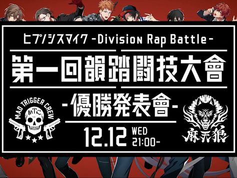 ヒプノシスマイク -Division Rap Battle- 第一回韻踏闘技大會 -優勝発表會- 12.12