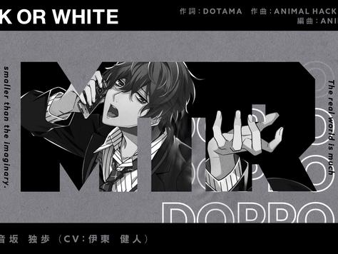 ヒプノシスマイク 観音坂独歩「BLACK OR WHITE」