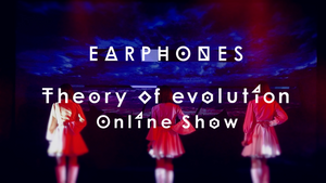 イヤホンズ「渇望のジレンマ」(Theory of evolution Online Show Ver.)