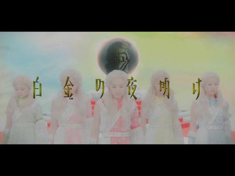 """ももいろクローバーZ DOME TREK 2016 """"AMARANTHUS/白金の夜明け""""「白金の夜明け」"""