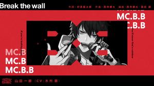 ヒプノシスマイク 山田一郎「Break the wall」