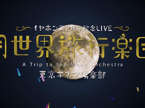 イヤホンズ 2周年記念ライブ「月世界旅行楽団」@東京キネマ倶楽部