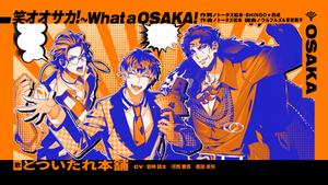 ヒプノシスマイク どついたれ本舗「笑オオサカ!~What a OSAKA!」