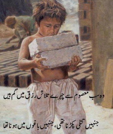 Feelings-and-Emotions-Child-Labor-In-Pak