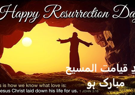 He is Risen (Happy Resurrection Day!)