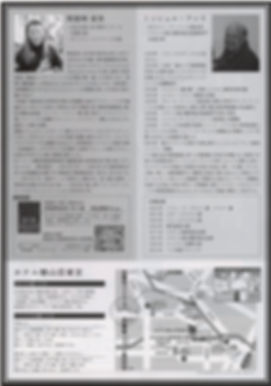 MH&假屋崎省吾 美の世界展 裏.jpg