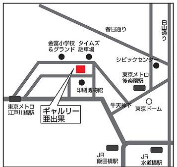 ギャルリー亜出果 文京区水道1-8-2 凸版小石川ビルから徒歩1分 飯田橋駅徒歩10分