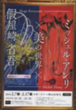 MH 假屋崎省吾 美の世界展 表.jpg