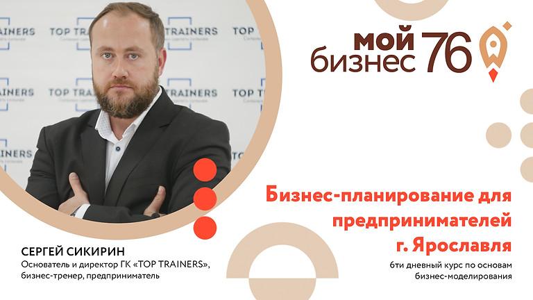 Обучение бизнес-планированию, поток 2