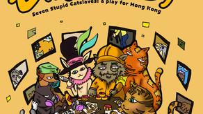 《七個愚笨奴才》 - 以貓的眼光旁觀香港這片地獄