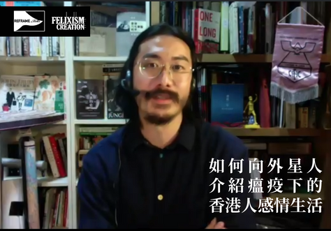 How to present the love life of Hong Kong people to Aliens in the time of Pandemic (online performance)